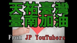 【台南大地震被災者応援プロジェクト】 ▽以下、参加者(17名;出演順) ...