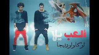 Oka Wi Ortega - El3ab Yalla | أوكا وأورتيجا - إلعب يلا