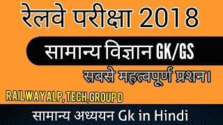 Gk in Hindi    GK/GS Question in Hindi    RRB Gk Question Science    सामान्य विज्ञान Hindi