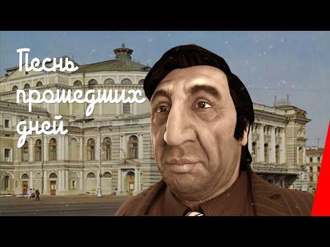 ПЕСНЬ ПРОШЕДШИХ ДНЕЙ (1982) драма