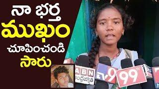 నా భర్త ముఖం చూపించండి సారు | Disha Case Chennakeshavulu Wife Renuka Reaction | Filmylooks