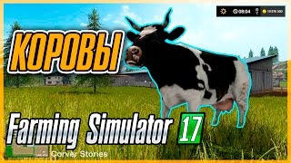 Farming Simulator 17. Гайд по коровам.