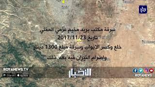 القبض على متورطين بسرقة مكتب بريد مخيم الشهيد عزمي المفتي - (15-2-2018)