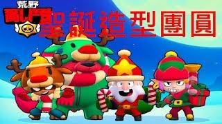 Brawl Stars 聖誕造型團圓啦!(荒野亂鬥 荒野生死鬥 新活動)