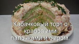 Кабачковый торт с крабовыми палочками и сыром