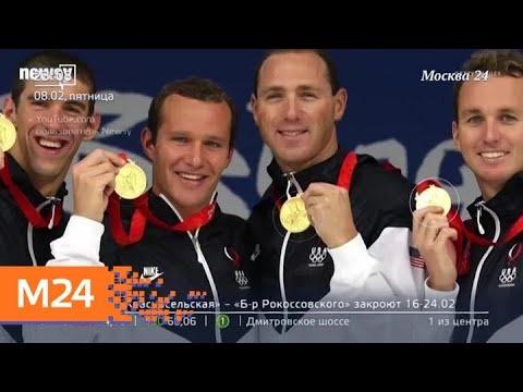 Олимпийские медали игр 2020 года в Токио будут сделаны из гаджетов - Москва 24