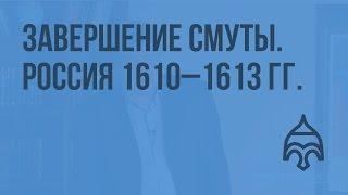 Завершение Смуты. Россия 1610 - 1613 гг. Видеоурок по истории России 10 класс