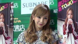 2013年10月13日 東京・福家書店新宿サブナード店 元AKB48の板野友美さん...