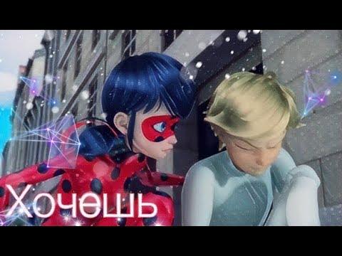 Клип|Хочешь|Анна Семенович