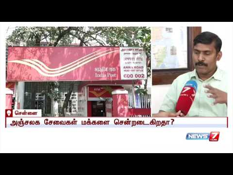 Why public avoids post office services ? | News7 Tamil
