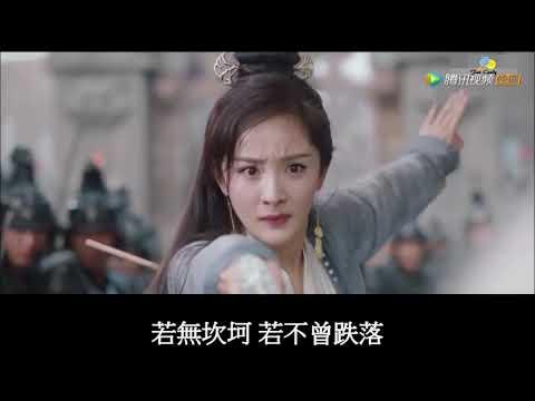 【扶搖】【音樂】 徐佳瑩  一愛難求  電視劇 扶搖 片尾曲  KTV 動態歌詞 MV 高音質 高畫質