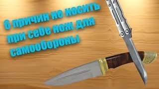 6 причин не носить при себе нож для самообороны