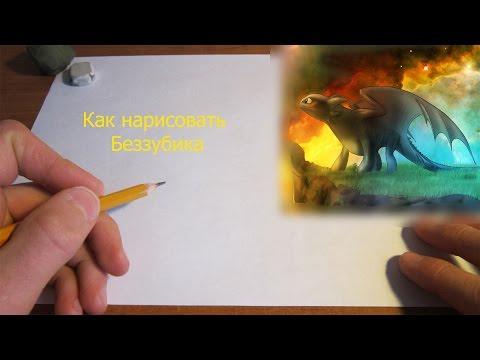 Как нарисовать дракона Беззубика.