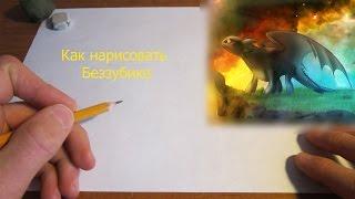 Как нарисовать дракона Беззубика.(В этом видео я нарисую дракона Беззубика. Надеюсь вам понравится))), 2014-09-16T14:28:15.000Z)