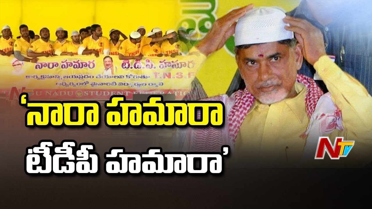 muslim-minority-chandrababu-ys-jagan-2019-election