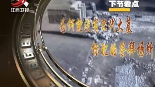 20170126 经典传奇 将军山大墓的离奇真相