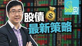 諗sir:股債最新策略 近日市場焦點不在於阿根廷及新興市場 而是在北韓與美國、馬來西亞之上【諗sir投資教室】