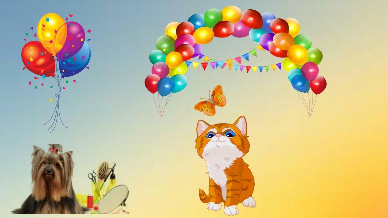 кружку картинки с днем рождения котик с шариками шинца детей