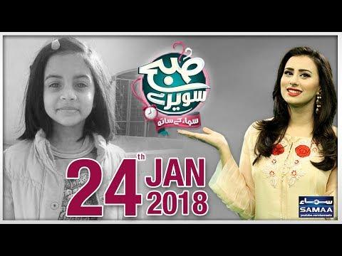 Subah Saverey Samaa Kay Saath | SAMAA TV | Madiha Naqvi | 24 Jan 2018