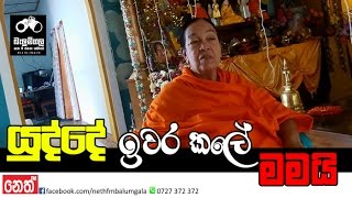 Balumgala | 24-06-2016