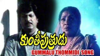 Kunthi Putrudu Songs - Gummalu Thommidi - Mohan Babu