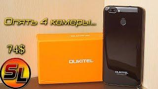 Oukitel U22 полный обзор очередного бюджетника с 4-мя камерами. | review