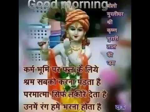 Good Morningjai Shri Krishnaradhe Radhehave A Nice Day Youtube