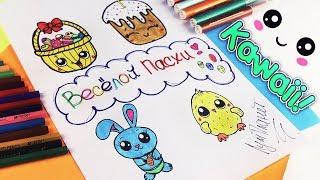 KAWAII Пасхальные рисунки How to draw an Easter