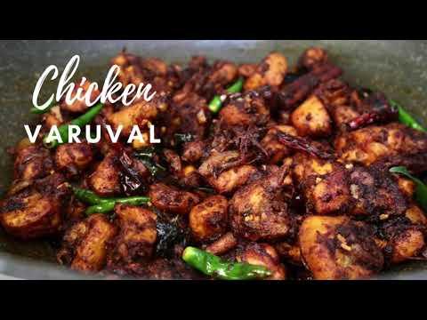 chicken-varuval-recipe-|-spicy-indian-chicken-varuval
