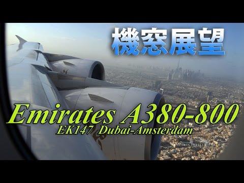 【4K】Amazing! A380 機窓展望 海外編 Emirates A380 ドバイ-スキポール Dubai-Schiphol