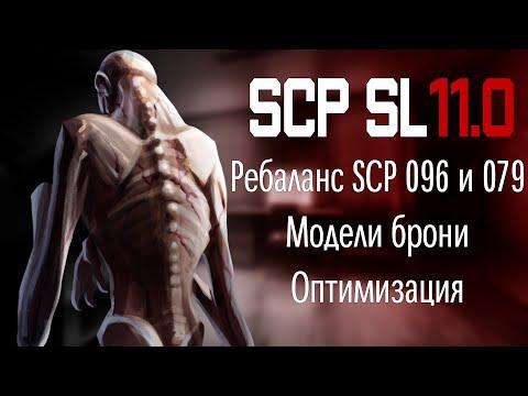 Ребаланс 096 и 079, модели брони, оптимизация. SCP SL 11.0
