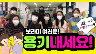 서울보라매초 용기내 챌린지 이벤트 참여하기