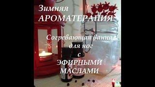 Зимняя АРОМАТЕРАПИЯ: ванна для ног с эфирными маслами
