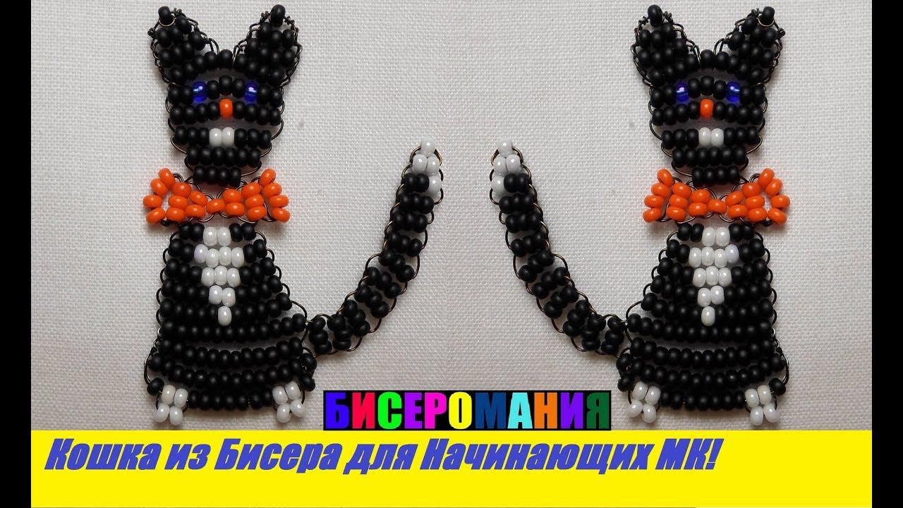 Кот из бисера схема плетения фото 120