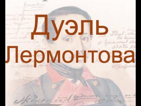 Дуэль Лермонтова