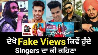 Fake Views ਕਿਵੇਂ ਹੁੰਦੇ   Babbu Maan   Sidhu Moose Wala   Karan Aujla   Clickan   Smart Punjabi