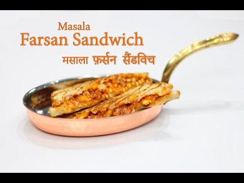 झटपट सैंडविच का तरीका | Farsan Sandwich | Quick Sandwich Recipe | Chef Harpal Singh