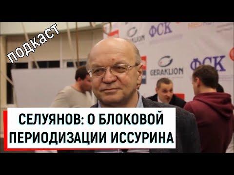 Селуянов В.Н. о блоковой периодизации Иссурина