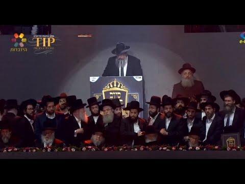 "Watch LIVE: Siyum Hashas | שידור חי: יחד שבטי ישראל | מעמד סיום הש""ס המרכזי בהיכל מנורה יד אליהו"