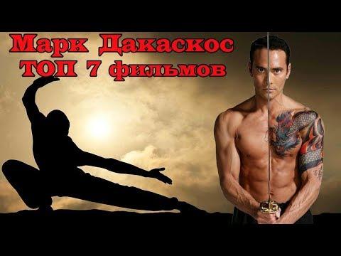 Марк Дакаскос ТОП 7 лучших фильмов