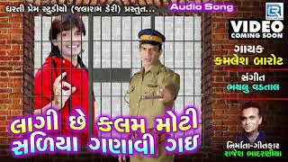 Lagi Chhe Kalam Moti Kamlesh Barot | લાગી છે કલમ મોટી | New Gujarati Song | RDC Gujarati