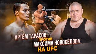 БОЙ МАКСИМ НОВОСЁЛОВ ПРОТИВ АРТЁМА ТАРАСОВА НА UFC