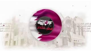 """أبرز عناوين ملحق الاتحاد """" #قطر_تنتحر"""" اليوم الجمعة 11 أغسطس"""