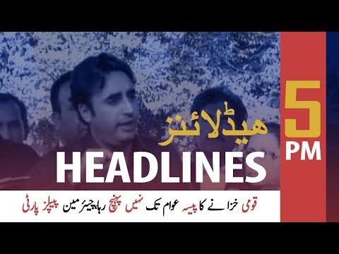 ARYNews Headlines  PM Imran launches Ehsaas Amdan Programme in Layyah  5PM   21 Feb 2020