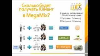 MEGAMIX. Как шикарно стартануть!!!.mp4(, 2012-05-25T17:21:15.000Z)
