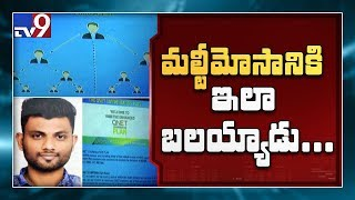 Q - Net Scam - don't fall into this trap - Victim Father - TV9