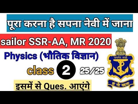 Class 02 | Navy SSR/AA/MR 2020 | Physics By Ram Sir | Science Questions ऐसे आएंगे