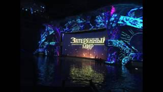 Москвариум. Новогоднее шоу. Затерянный мир