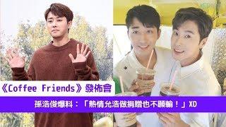 【《#CoffeeFriends》發佈會】#孫浩俊 爆料:「熱情 #允浩 做捐贈也不願輸!」