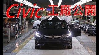 Honda Civic 10 國外製造工廠 本田 思域
